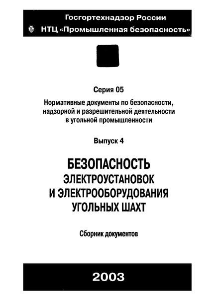 Документ утвержден: Госгортехнадзор России, 02.10.2000 Область применения нормативного документа: Инструкция...