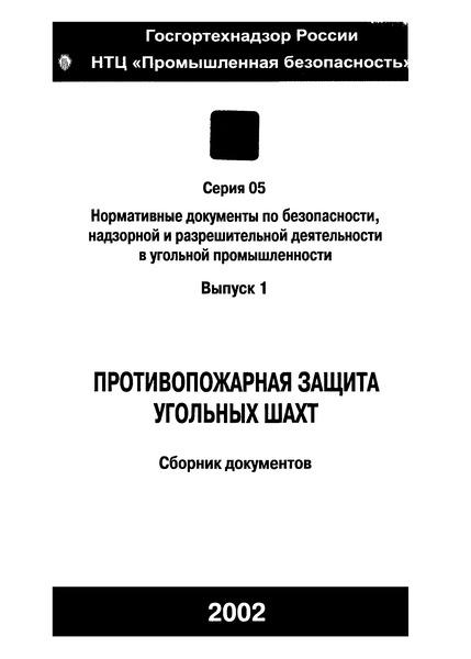 РД 05-365-00 Инструкция по разработке проекта противопожарной защиты угольной шахты
