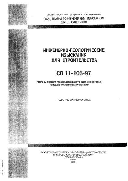 СП 11-105-97 Инженерно-геологические изыскания для строительства. Часть V. Правила производства работ в районах с особыми природно-техногенными условиями