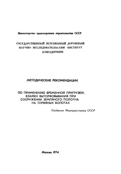 Методические рекомендации  Методические рекомендации по применению временной пригрузки взамен выторфовывания при сооружении земляного полотна на торфяных болотах