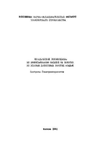 Методические рекомендации  Методические рекомендации по проектированию насыпи на болотах по условию допустимых упругих осадок