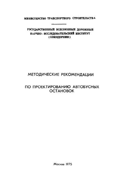 Методические рекомендации  Методические рекомендации по проектированию автобусных остановок