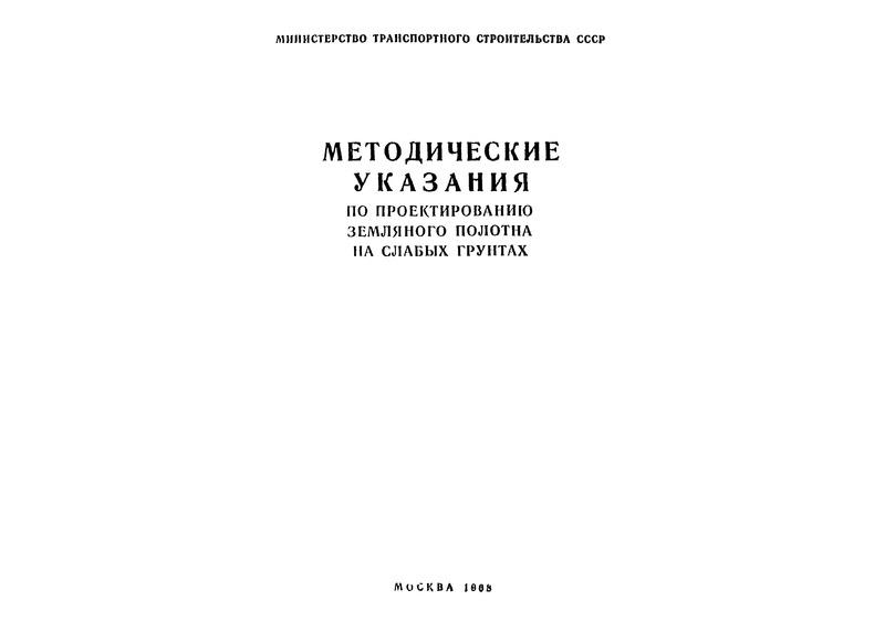Методические указания  Методические указания по проектированию земляного полотна на слабых грунтах