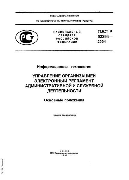 ГОСТ Р 52294-2004 Информационная технология. Управление организацией. Электронный регламент административной и служебной деятельности. Основные положения