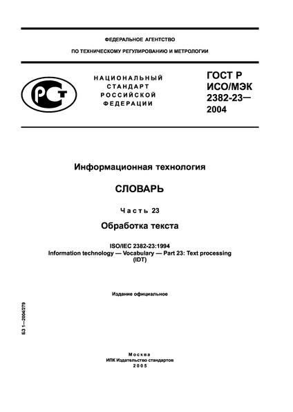 ГОСТ Р ИСО/МЭК 2382-23-2004 Информационная технология. Словарь. Часть 23. Обработка текста