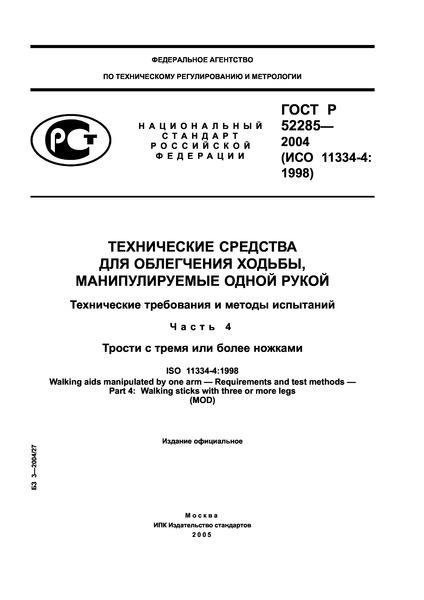 ГОСТ Р 52285-2004 Технические средства для облегчения ходьбы, манипулируемые одной рукой. Технические требования и методы испытаний. Часть 4. Трости с тремя или более ножками