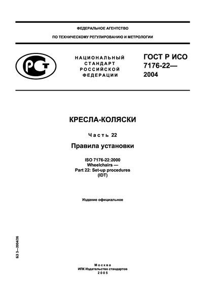 ГОСТ Р ИСО 7176-22-2004 Кресла-коляски. Часть 22. Правила установки