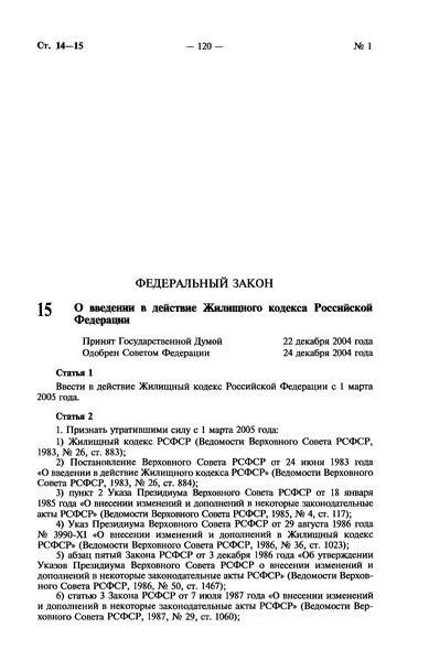 Федеральный закон 189-ФЗ О введении в действие Жилищного кодекса Российской Федерации