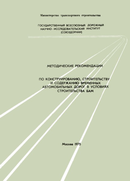 Методические рекомендации по конструированию, строительству и содержанию временных автомобильных дорог в условиях строительства БАМ