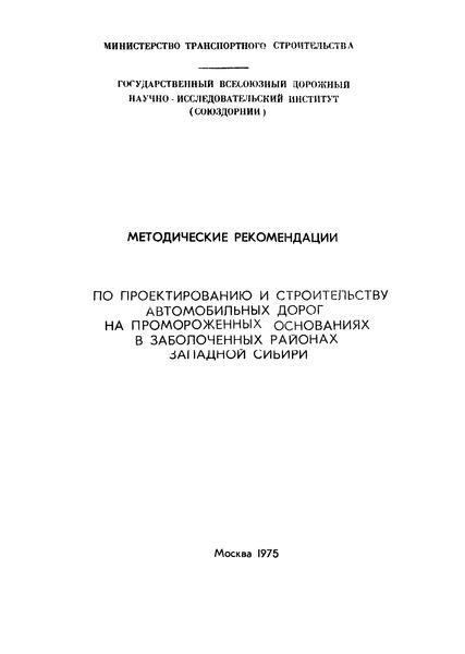 Методические рекомендации  Методические рекомендации по проектированию и строительству автомобильных дорог на промороженных основаниях в заболоченных районах Западной Сибири