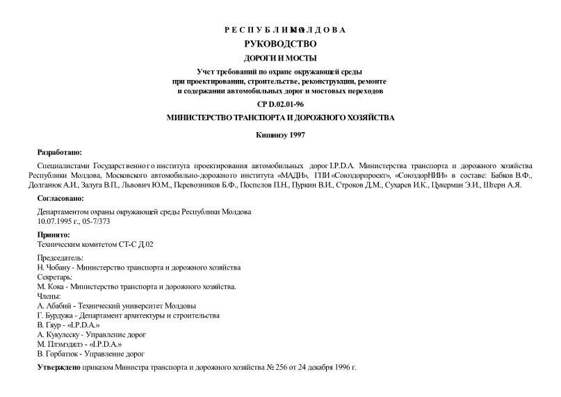 Руководство CP D.02.01-96 Дороги и мосты. Учет требований по охране окружающей среды при проектировании, строительству реконструкции, ремонте и содержании автомобильных дорог и мостовых переходов