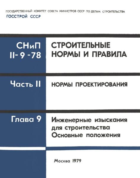 СНиП II-9-78 Инженерные изыскания для строительства. Основные положения