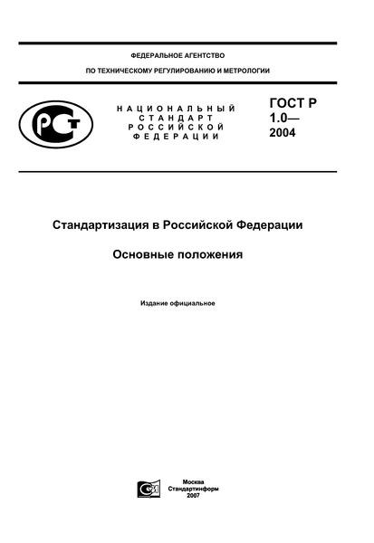 ГОСТ Р 1.0-2004 Стандартизация в Российской Федерации. Основные положения
