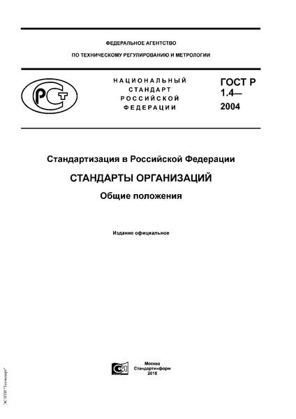 ГОСТ Р 1.4-2004 Стандартизация в Российской Федерации. Стандарты организаций. Общие положения