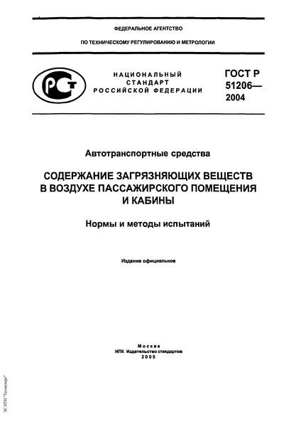 ГОСТ Р 51206-2004 Автотранспортные средства. Содержание загрязняющих веществ в воздухе пассажирского помещения и кабины. Нормы и методы испытаний
