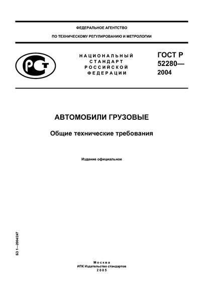 ГОСТ Р 52280-2004 Автомобили грузовые. Общие технические требования