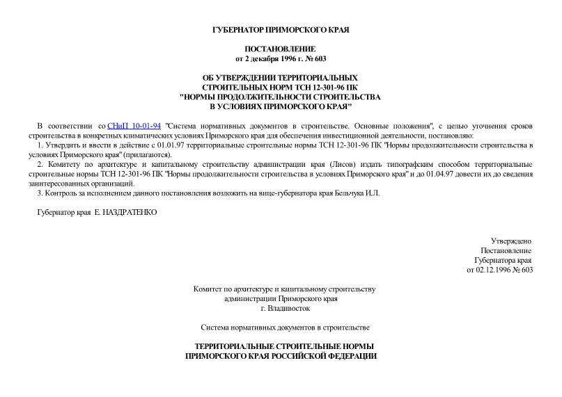 ТСН 12-301-96 ПК Нормы продолжительности строительства в условиях Приморского края