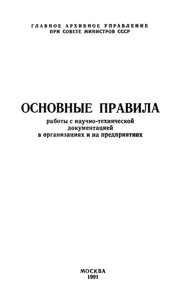 Основные правила работы с научно-технической документацией в организациях и на предприятиях