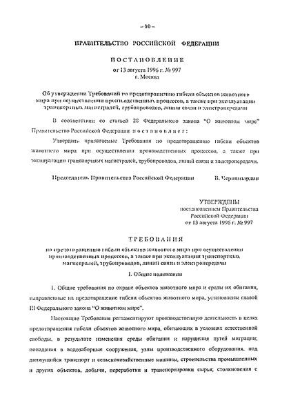 Постановление 997 Требования по предотвращению гибели объектов животного мира при осуществлении производственных процессов, а также при эксплуатации транспортных магистралей, трубопроводов, линий связи и электропередачи