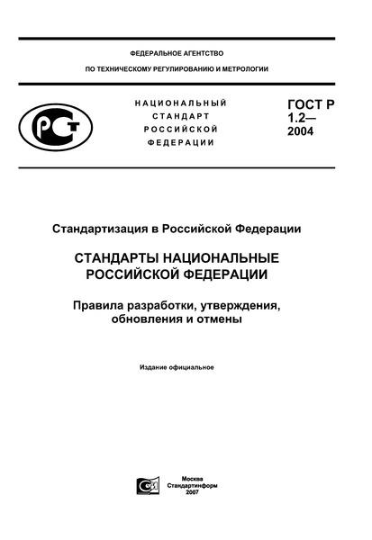 ГОСТ Р 1.2-2004 Стандартизация в Российской Федерации. Стандарты национальные Российской Федерации. Правила разработки, утверждения, обновления и отмены