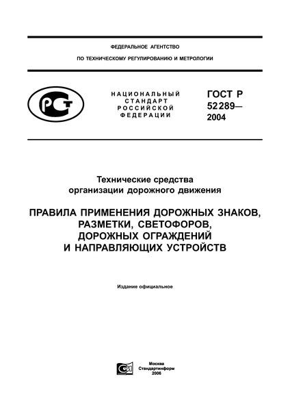 Гост р 52289 2004 правила применения дорожных знаков