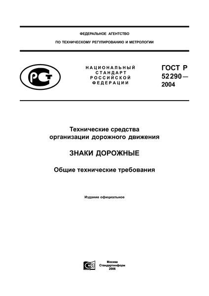ГОСТ Р 52290-2004 Технические средства организации дорожного движения. Знаки дорожные. Общие технические требования