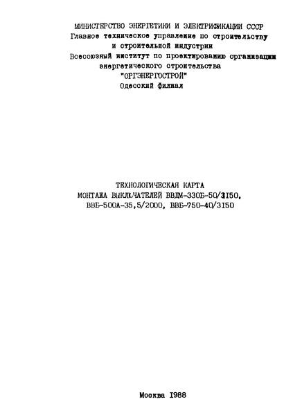 ...95 Утвержден: Министерство энергетики и электрификации СССР, 16.03.1987 Обозначение: Технологическая.