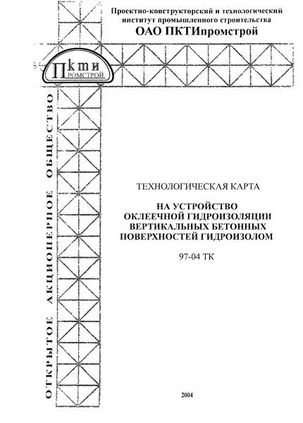 Технологическая карта 97-04 ТК Технологическая карта на устройство оклеечной гидроизоляции вертикальных бетонных поверхностей гидроизолом