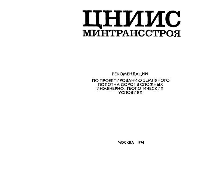 Рекомендации  Рекомендации по проектированию земляного полотна в сложных инженерно-геологических условиях