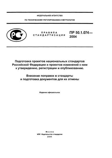 ПР 50.1.074-2004 Подготовка проектов национальных стандартов Российской Федерации и проектов изменений к ним к утверждению, регистрации и опубликованию. Внесение поправок в стандарты и подготовка документов для их отмены