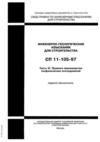 СП 11-105-97 Инженерно-геологические изыскания для строительства. Часть VI. Правила производства геофизических исследований