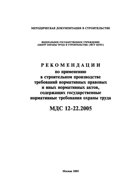 МДС 12-22.2005 Рекомендации по применению в строительном производстве требований нормативных правовых и иных нормативных актов, содержащих государственные нормативные требования охраны труда