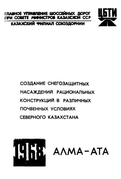 Создание снегозащитных насаждений рациональных конструкций в различных почвенных условиях Северного Казахстана
