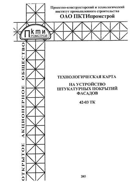 Технологическая карта 42-03 ТК Технологическая карта на устройство штукатурных покрытий фасадов