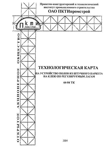 Технологическая карта 64-04 ТК Технологическая карта на устройство полов из штучного паркета на клею по регулируемым лагам