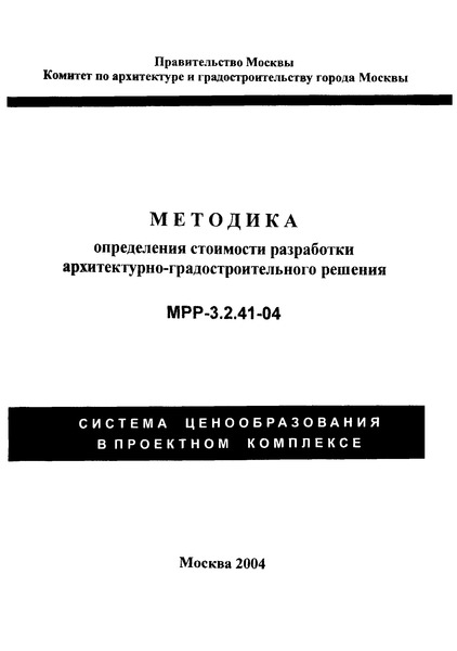 МРР 3.2.41-04 Методика определения стоимости разработки архитектурно-градостроительного решения