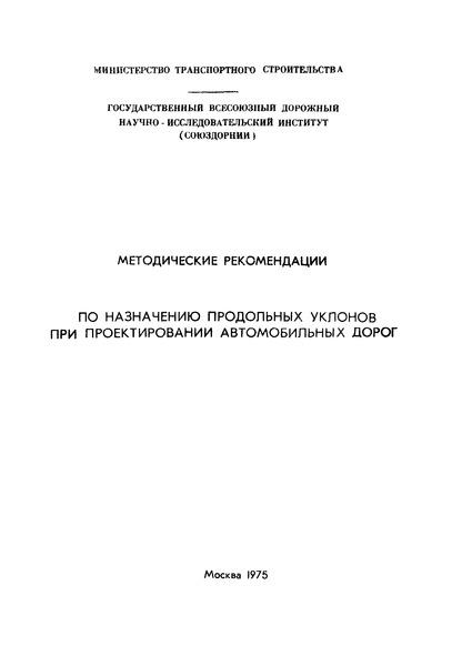 Методические рекомендации  Методические рекомендации по назначению продольных уклонов при проектировании автомобильных дорог