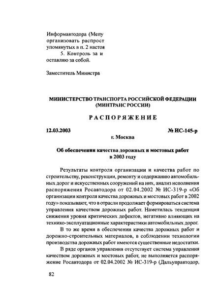 Распоряжение ИС-145-р Об обеспечении качества дорожных и мостовых работ в 2003 году