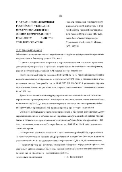 Письмо НЗ-1594/10 Об индексах изменения стоимости проведения экспертизы предпроектной и проектной документации к базисному уровню 2001 года