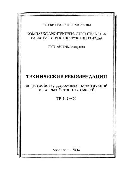 ТР 147-03 Технические рекомендации по устройству дорожных конструкций из литых бетонных смесей