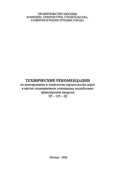ТР 135-02 Технические рекомендации по конструкциям и технологии строительства дорог в местах подверженных усиленному воздействию транспортных нагрузок