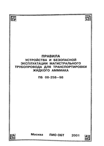 ПБ 08-258-98 Правила устройства и безопасной эксплуатации магистрального трубопровода для транспортировки жидкого аммиака
