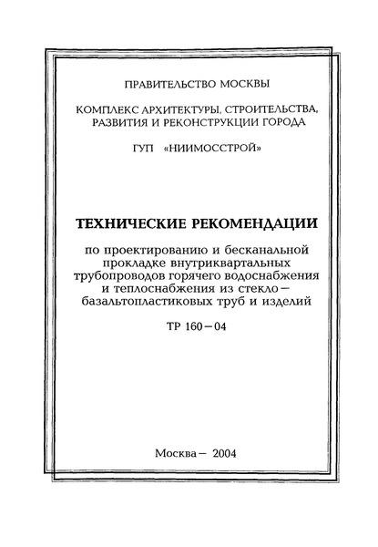 ТР 160-04 Технические Рекомендации по проектированию и бесканальной прокладке внутриквартальных трубопроводов горячего водоснабжения и теплоснабжения из стекло-базальтопластиковых труб и изделий