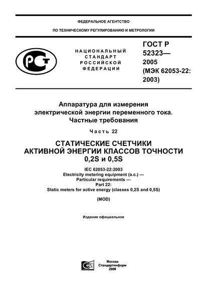 ГОСТ Р 52323-2005 Аппаратура для измерения электрической энергии переменного тока. Частные требования. Часть 22. Статические счетчики активной энергии классов точности 0,2S и 0,5S