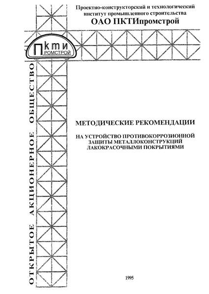 Методические рекомендации  Методические рекомендации на устройство противокоррозионной защиты металлоконструкций лакокрасочными покрытиями