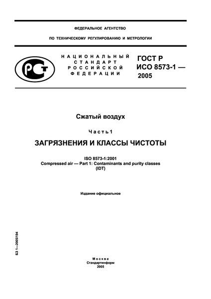 ГОСТ Р ИСО 8573-1-2005 Сжатый воздух. Часть 1. Загрязнения и классы чистоты