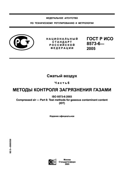 ГОСТ Р ИСО 8573-6-2005 Сжатый воздух. Часть 6. Методы контроля загрязнения газами