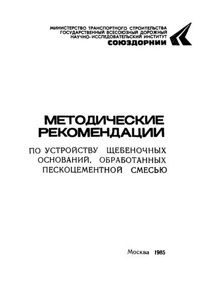 Методические рекомендации  Методические рекомендации по устройству щебеночных оснований, обработанных пескоцементной смесью
