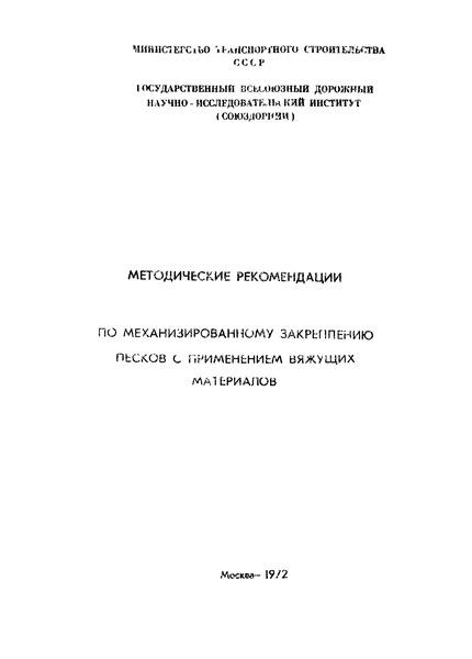 Методические рекомендации  Методические рекомендации по механизированному закреплению песков с применением вяжущих материалов