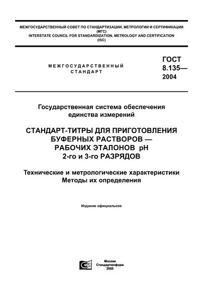 ГОСТ 8.135-2004 Государственная система обеспечения единства измерений. Стандарт-титры для приготовления буферных растворов - рабочих эталонов рН 2-го и 3-го разрядов. Технические и метрологические характеристики. Методы их определения